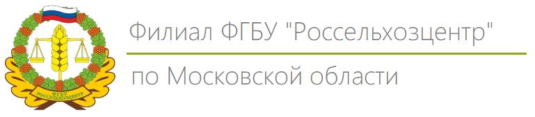 """филиал ФГБУ """"Россельхозцентр"""" по Московской области"""